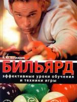 20306225_cover-pdf-kniga-aleksandr-bochkarev-bilyard-effektivnye-uroki-obucheniya-i-tehniki-igry