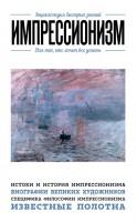20323203_cover-pdf-kniga-pages-biblio-book-art-8966378