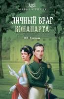 20324126_cover-elektronnaya-kniga-olga-eliseeva-lichnyy-vrag-bonaparta-17104423