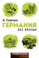 20325976_cover-elektronnaya-kniga-aleksandr-tomchin-germaniya-bez-vranya