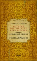 20328919_cover-elektronnaya-kniga-boris-akunin-ordynskiy-period-golosa-vremeni