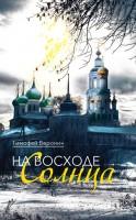 20351601_cover-elektronnaya-kniga-timofey-veronin-na-voshode-solnca