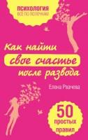 20352756_cover-elektronnaya-kniga-elena-rvacheva-kak-nayti-svoe-schaste-posle-razvoda-50-prostyh-pravil