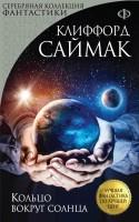 20352777_cover-elektronnaya-kniga-pages-biblio-book-art-125255
