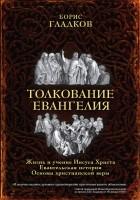20353134_cover-elektronnaya-kniga-boris-gladkov-tolkovanie-evangeliya