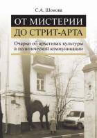 20356139_cover-elektronnaya-kniga-svetlana-shomova-ot-misterii-do-strit-arta-ocherki-ob-arhetipah-kultury-v-politicheskoy-kommunikacii