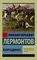 20386455_cover-elektronnaya-kniga-mihail-lermontov-borodino-17206879