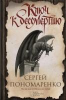 20387901_cover-elektronnaya-kniga-pages-biblio-book-art-17277745