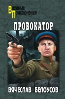 20390929_cover-elektronnaya-kniga-vyacheslav-belousov-provokator-17108474