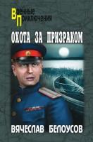 20395877_cover-elektronnaya-kniga-vyacheslav-belousov-ohota-za-prizrakom-17105665