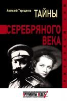 20401787_cover-elektronnaya-kniga-anatoliy-tereschenko-tayny-serebryanogo-veka