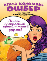 21225328_cover-elektronnaya-kniga-agata-kolombe-oshber-etot-prekrasnyy-princ-takoy-durak