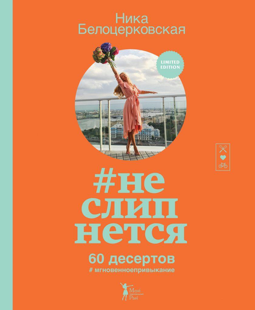 Книга ники белоцерковской скачать