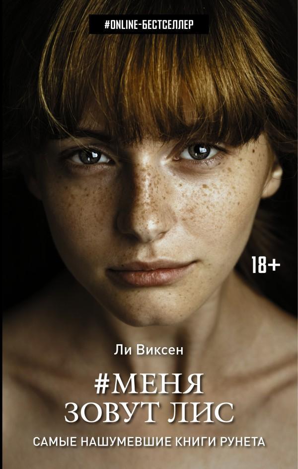 Меня зовут лис. Ли виксен | e-book. Электронные книги. Обзор.
