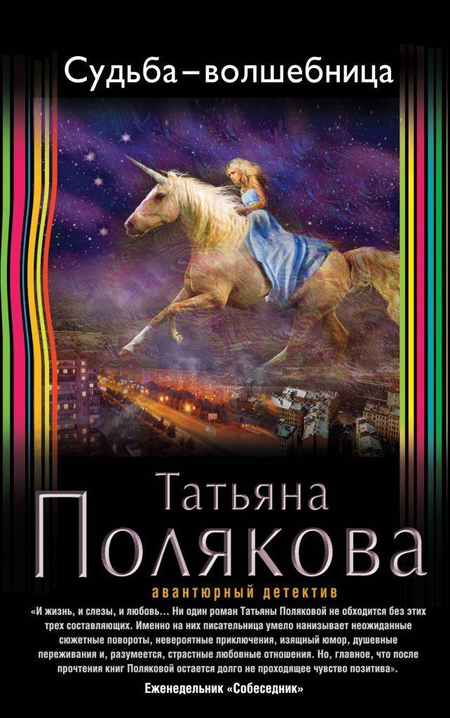 скачать сборник книг поляковой через торрент