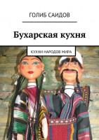 11809262_cover-elektronnaya-kniga-golib-saidov-buharskaya-kuhnya