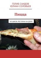 12087018_cover-elektronnaya-kniga-golib-saidov-picca