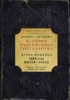 13706052_cover-elektronnaya-kniga-igor-mozheyko-1185-god-vostok-zapad-istoki-mir-islama-mezhdu-dvuh-mirov