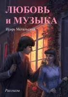 14618824_cover-elektronnaya-kniga-igor-metalskiy-lubov-i-muzyka