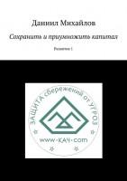14945290_cover-elektronnaya-kniga-daniil-mihaylov-sohranit-i-priumnozhit-kapital