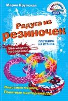 15293712_cover-pdf-kniga-mariya-krupskaya-raduga-iz-rezinochek-pletenie-na-stanke-11873579