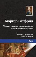 20109996_cover-elektronnaya-kniga-rudolf-erih-raspe-udivitelnye-priklucheniya-barona-munhgauzena