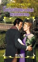 20129921_cover-elektronnaya-kniga-vanessa-kelli-soblaznitelnaya-nevinnost