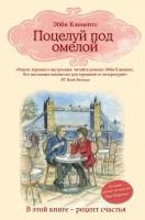 20139827_cover-elektronnaya-kniga-ebbi-klements-poceluy-pod-omeloy