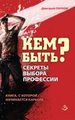 20222044_cover-elektronnaya-kniga-dmitriy-parnov-kem-byt-sekrety-vybora-professii-kniga-s-kotoroy-nachinaetsya-karera-17071486