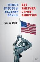 20224456_cover-elektronnaya-kniga-leonid-savin-novye-sposoby-vedeniya-voyny-kak-amerika-stroit-imperiu