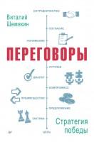 20224534_cover-elektronnaya-kniga-vitaliy-shemyakin-8316997-peregovory-strategiya-pobedy
