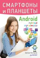 20233370_cover-pdf-kniga-evgeniya-pasternak-smartfony-i-planshety-android-prosche-prostogo-17181298