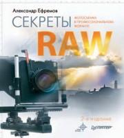 20233403_cover-pdf-kniga-aleksandr-efremov-sekrety-raw-professionalnaya-obrabotka-17181319