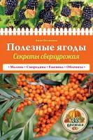 20234113_cover-pdf-kniga-anna-belyakova-poleznye-yagody-sekrety-sverhurozhaya-17181595