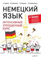 20234116_cover-pdf-kniga-natalya-brel-nemeckiy-yazyk-intensivnyy-uproschennyy-kurs-17181598