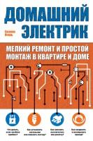 20234372_cover-pdf-kniga-igor-ekimov-domashniy-elektrik-melkiy-remont-i-prostoy-montazh-v-kvartire-i-dome-17181672