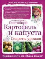 20234388_cover-pdf-kniga-aleksandr-ganichkin-kartofel-i-kapusta-sekrety-urozhaya-ot-oktyabriny-ganichkinoy-17181679