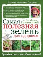 20234395_cover-pdf-kniga-aleksandr-ganichkin-samaya-poleznaya-zelen-dlya-zdorovya-ot-oktyabriny-ganichkinoy-17181681