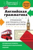 20234409_cover-pdf-kniga-valeriya-ilchenko-angliyskaya-grammatika-uprazhneniya-dlya-treninga-i-testy-s-krasnoy-kartochkoy-17181688