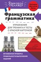 20234423_cover-pdf-kniga-olga-kobrinec-francuzskaya-grammatika-uprazhneniya-dlya-treninga-i-testy-s-krasnoy-kartochkoy-17181702