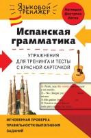 20234452_cover-pdf-kniga-l-v-konstantinova-ispanskaya-grammatika-uprazhneniya-dlya-treninga-i-testy-s-krasnoy-kartochkoy-17181703
