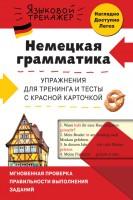 20234473_cover-pdf-kniga-inna-krasnikova-nemeckaya-grammatika-uprazhneniya-dlya-treninga-i-testy-s-krasnoy-kartochkoy-17181710