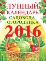 20234514_cover-pdf-kniga-raznoe-lunnyy-kalendar-sadovoda-ogorodnika-2016-17181723