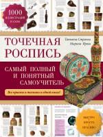 20234610_cover-pdf-kniga-marina-yarosh-tochechnaya-rospis-samyy-polnyy-i-ponyatnyy-samouchitel-17181763