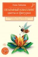 20235082_cover-pdf-kniga-anna-zayceva-obemnyy-kvilling-cvety-i-figurki-zhivotnyh-17182039