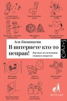 20235703_cover-elektronnaya-kniga-asya-kazanceva-v-internete-kto-to-neprav-nauchnye-issledovaniya-spornyh-voprosov