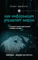 20251654_cover-elektronnaya-kniga-sezar-idalgo-kak-informaciya-upravlyaet-mirom