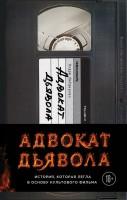 20262381_cover-elektronnaya-kniga-endru-nayderman-advokat-dyavola-17195016