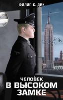 20266319_cover-elektronnaya-kniga-filip-dik-chelovek-v-vysokom-zamke