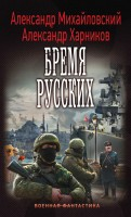 20267978_cover-elektronnaya-kniga-aleksandr-borisovich-mihaylovskiy-bremya-russkih